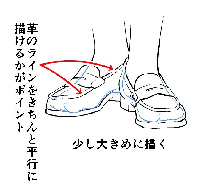 漫画テクニック 足・靴の描き方 種類による靴の描き分け方とは